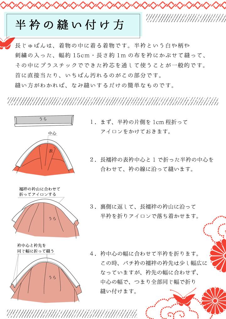 半衿の縫いつけ方